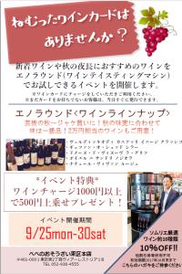 9月ワインイベント